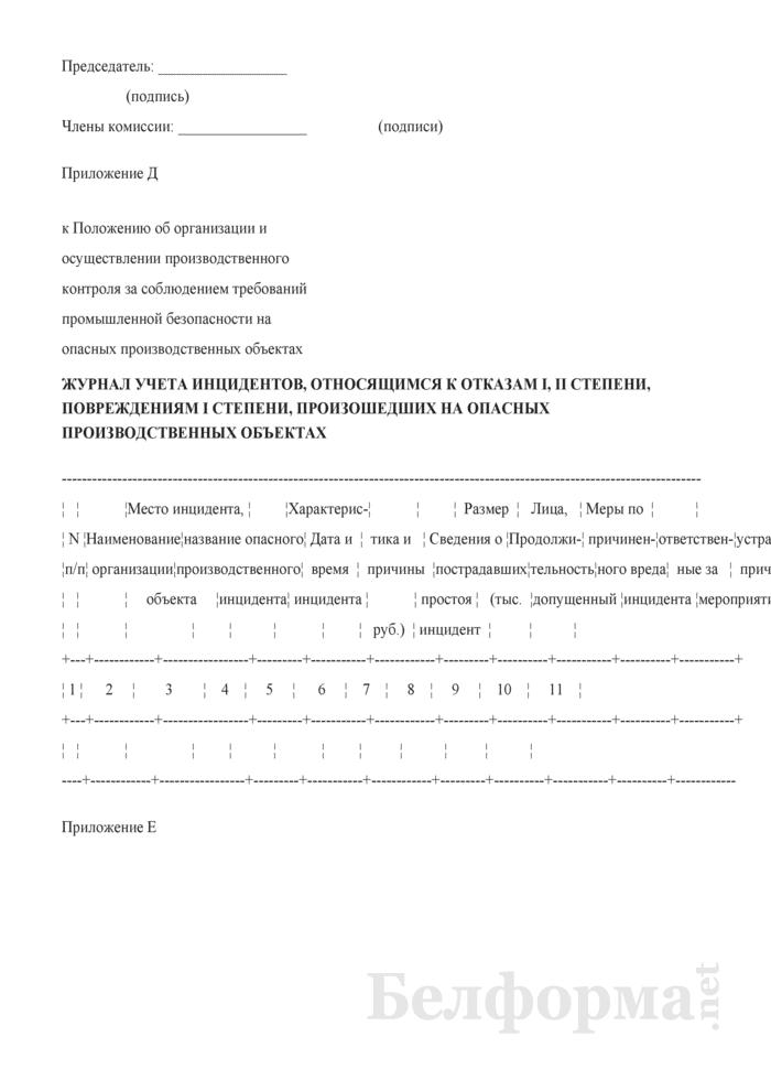 Положение об организации и осуществлении производственного контроля за соблюдением требований промышленной безопасности на опасных производственных объектах. Страница 28
