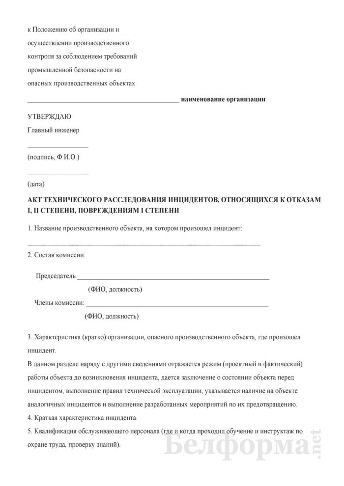 Положение об организации и осуществлении производственного контроля за соблюдением требований промышленной безопасности на опасных производственных объектах. Страница 29