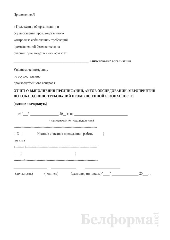 Положение об организации и осуществлении производственного контроля за соблюдением требований промышленной безопасности на опасных производственных объектах. Страница 33