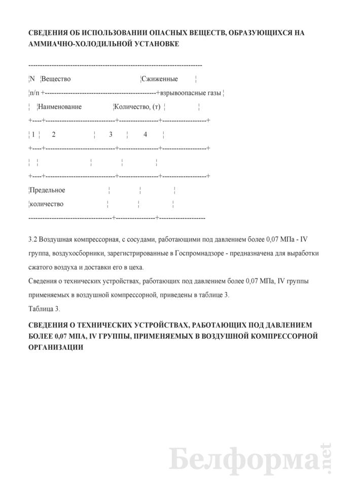 Положение об организации и осуществлении производственного контроля за соблюдением требований промышленной безопасности на опасных производственных объектах. Страница 5