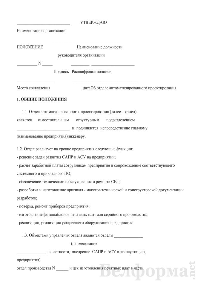 Положение об отделе автоматизированного проектирования. Страница 1