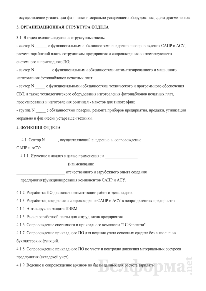 Положение об отделе автоматизированного проектирования. Страница 4