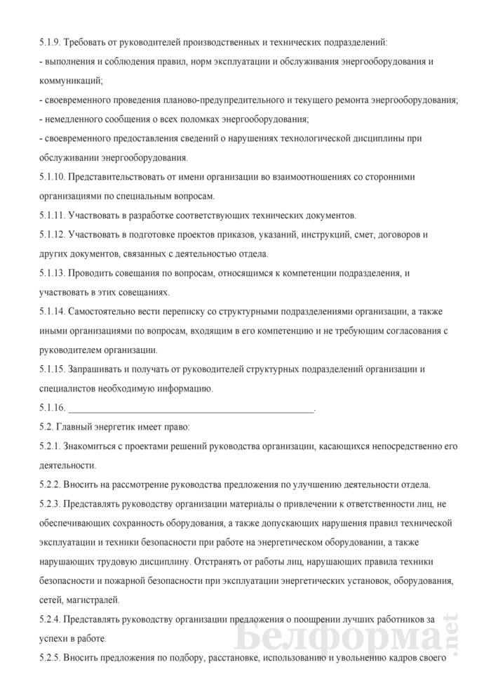 Положение об отделе главного энергетика. Страница 6