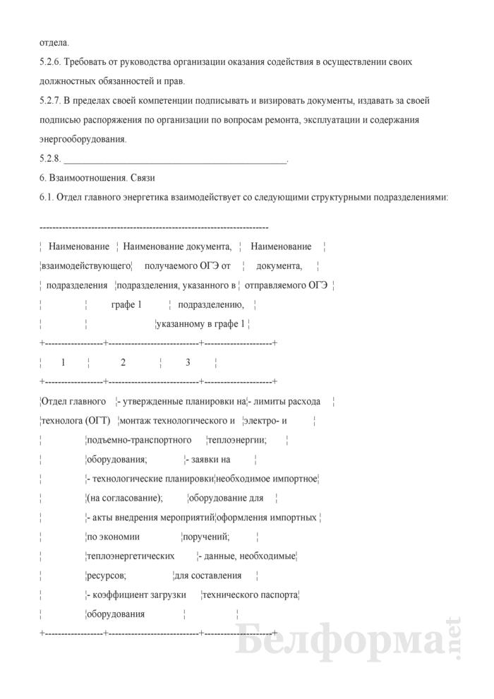 Положение об отделе главного энергетика. Страница 7