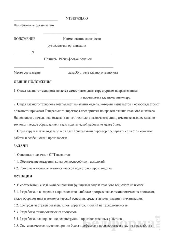 Положение об отделе главного технолога. Страница 1