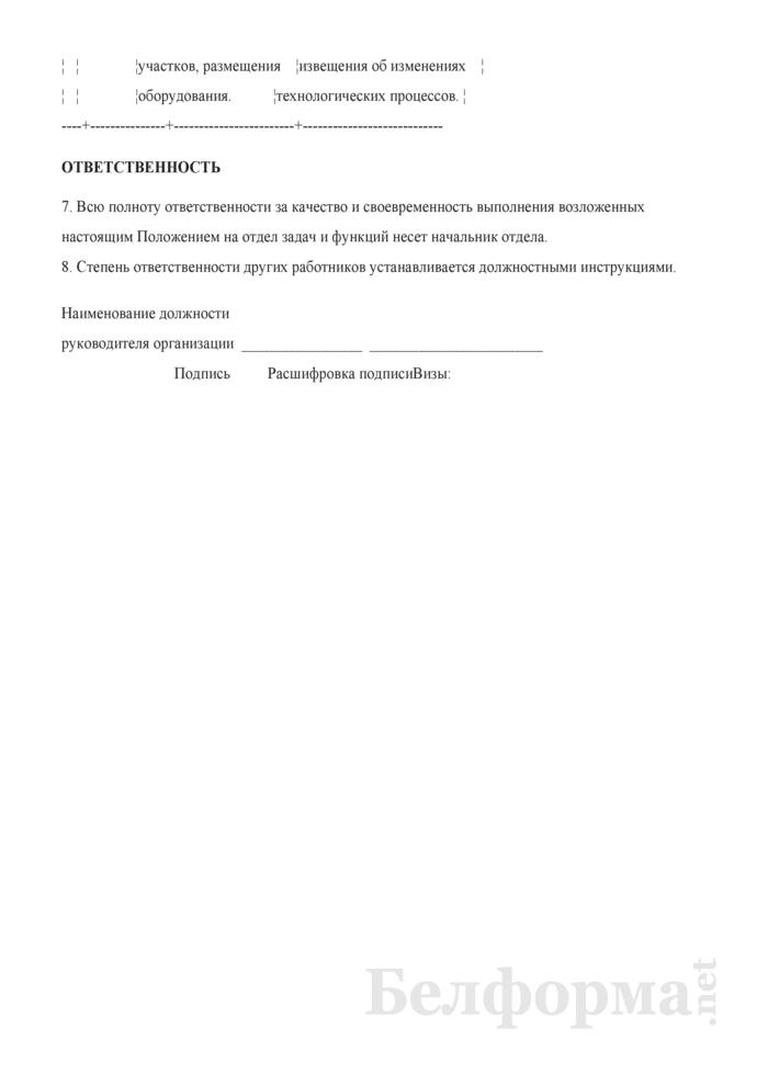 Положение об отделе главного технолога. Страница 6