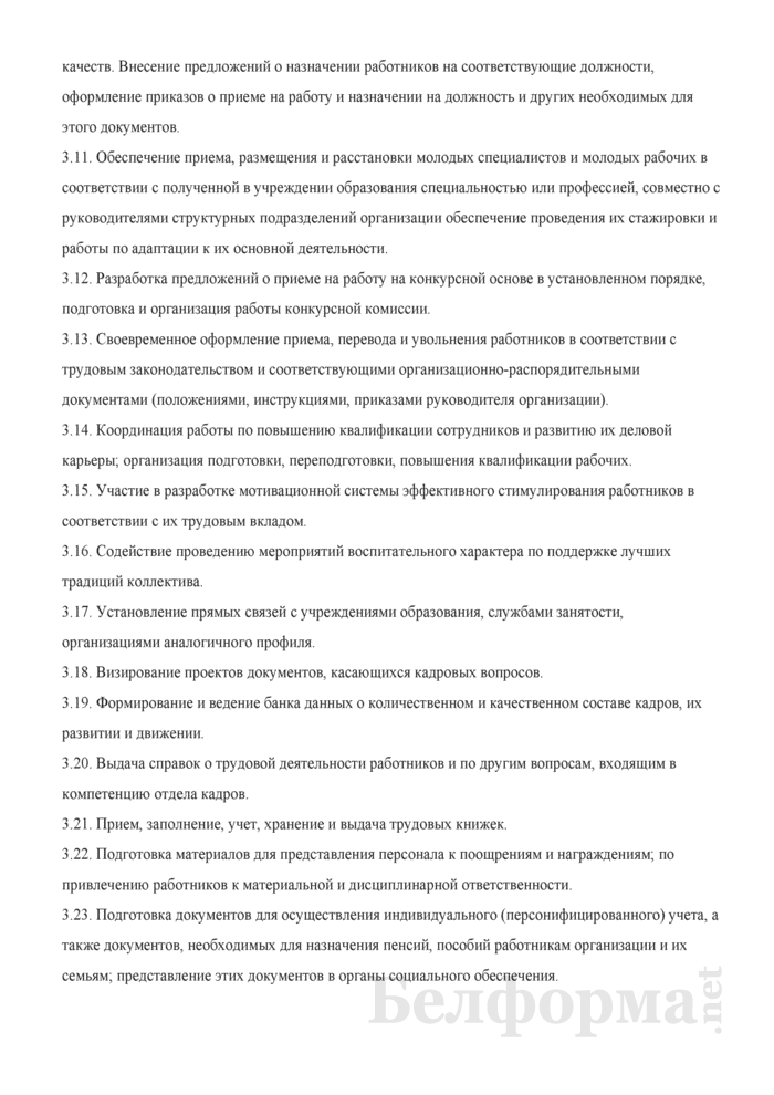 Положение об отделе кадров. Страница 4
