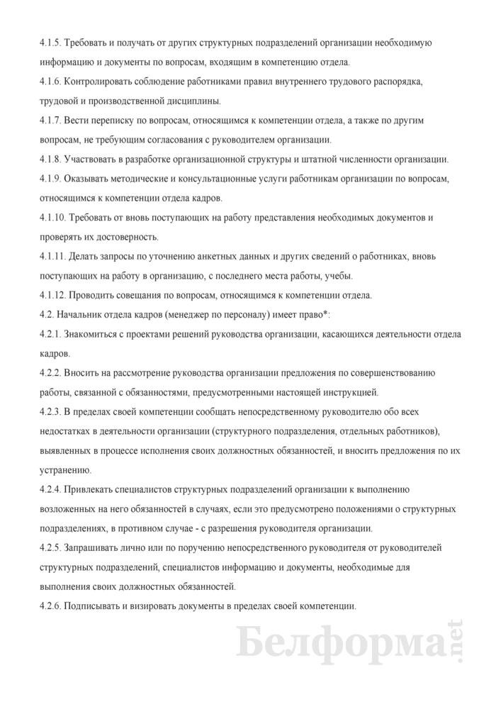 Положение об отделе кадров. Страница 6