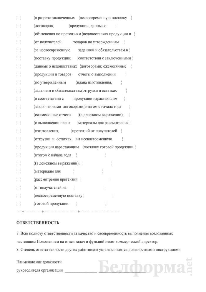 Положение об отделе логистики. Страница 10