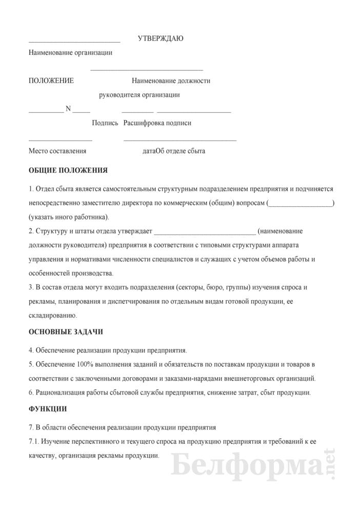 Положение об отделе сбыта. Страница 1