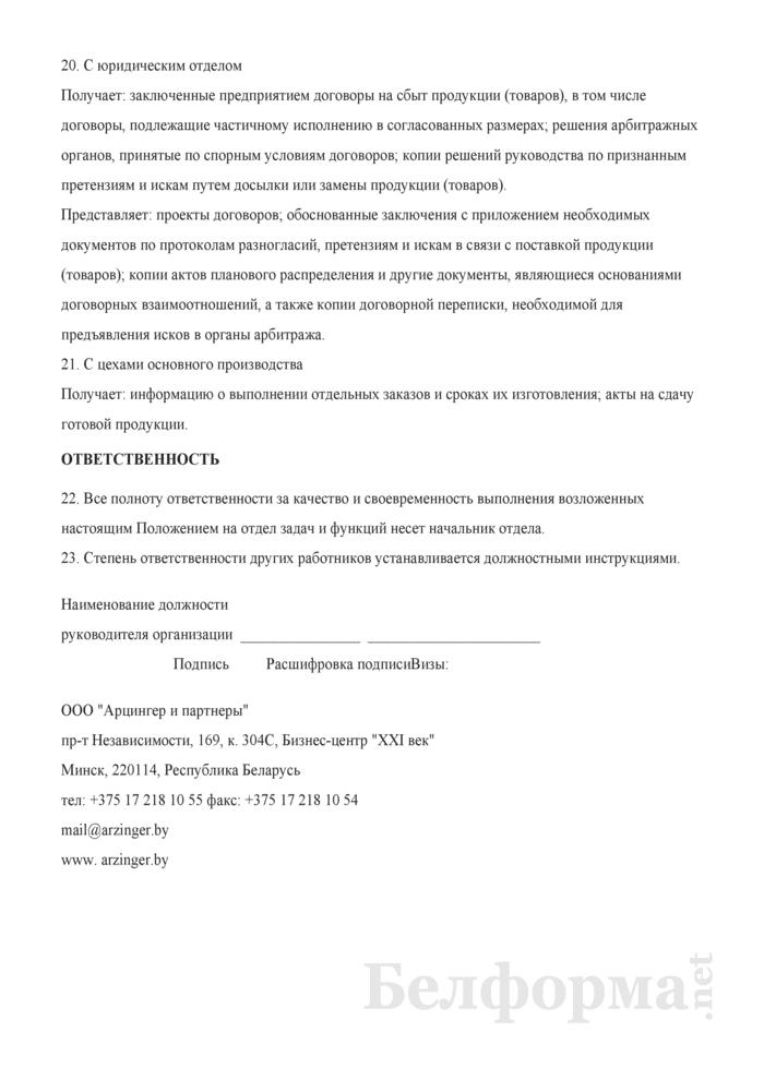 Положение об отделе сбыта. Страница 4