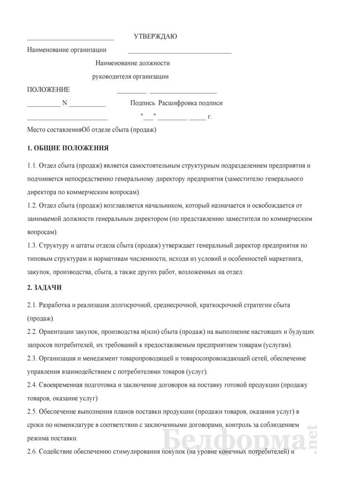 Положение об отделе сбыта (продаж). Страница 1