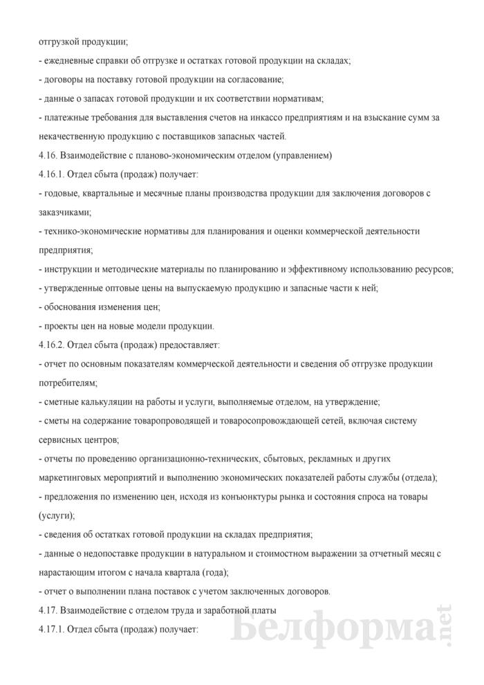 Положение об отделе сбыта (продаж). Страница 15