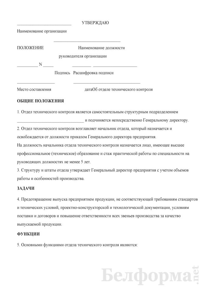 Положение об отделе технического контроля. Страница 1