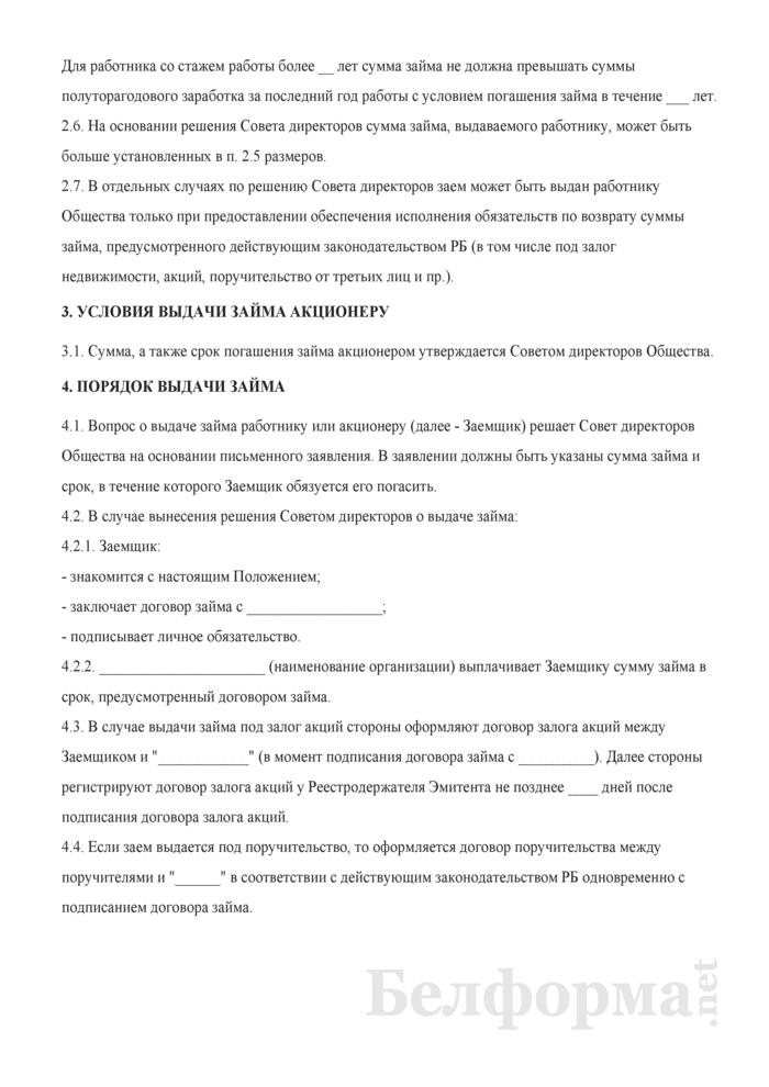 Положение об условиях и порядке предоставления займов работникам и акционерам акционерного общества. Страница 2