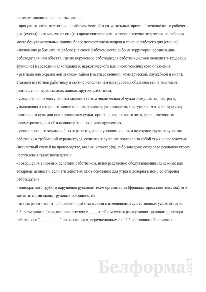 Положение об условиях и порядке предоставления займов работникам и акционерам акционерного общества. Страница 4