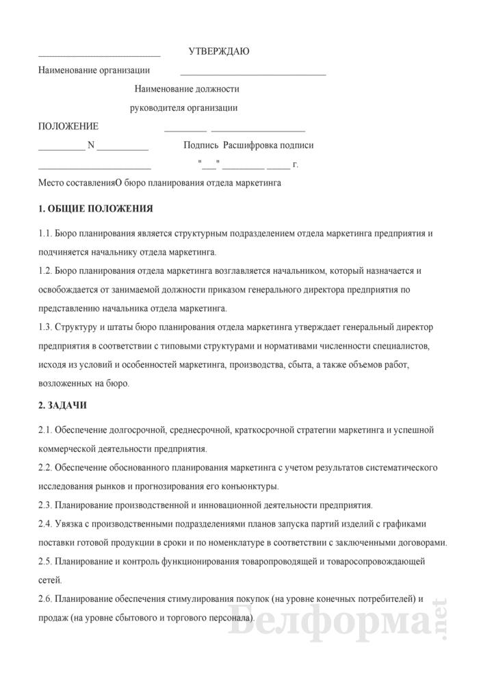 Примерное положение о бюро планирования отдела маркетинга. Страница 1