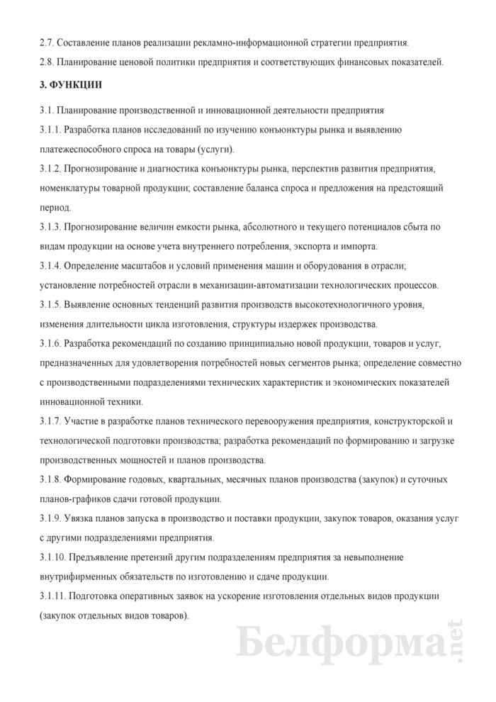 Примерное положение о бюро планирования отдела маркетинга. Страница 2