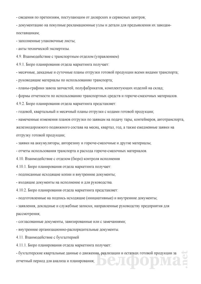 Примерное положение о бюро планирования отдела маркетинга. Страница 11