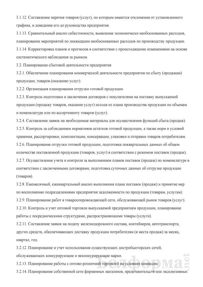 Примерное положение о бюро планирования отдела маркетинга. Страница 3