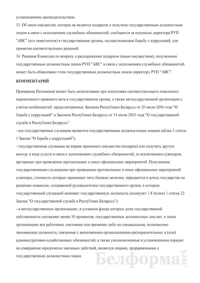 Примерное положение о порядке распоряжения подарками и иным имуществом, полученными государственными должностными и приравненными к ним лицами государственных организаций (кроме государственных служащих) в связи с исполнением служебных обязанностей (на примере республиканского унитарного предприятия) (с приказом о его утверждении). Страница 11