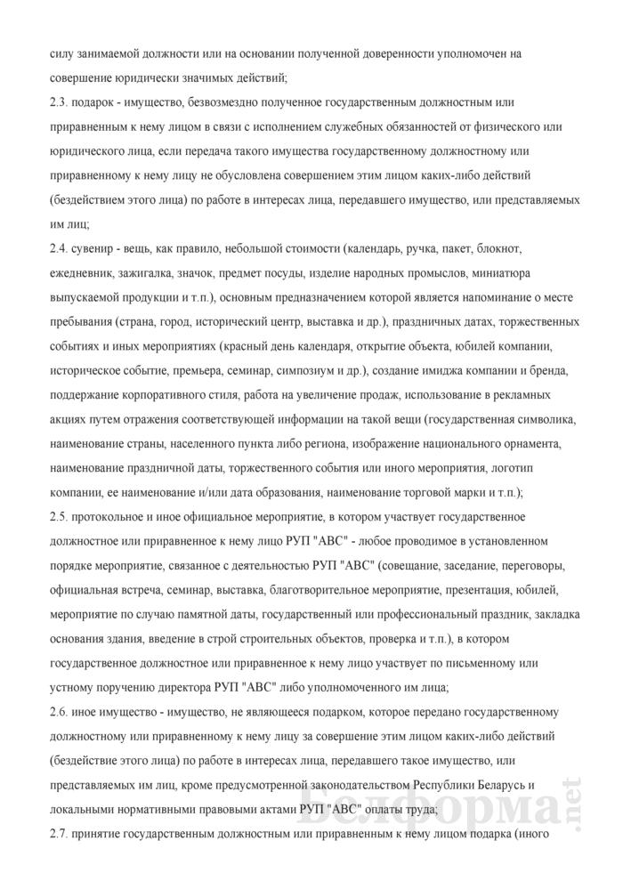 Примерное положение о порядке распоряжения подарками и иным имуществом, полученными государственными должностными и приравненными к ним лицами государственных организаций (кроме государственных служащих) в связи с исполнением служебных обязанностей (на примере республиканского унитарного предприятия) (с приказом о его утверждении). Страница 3
