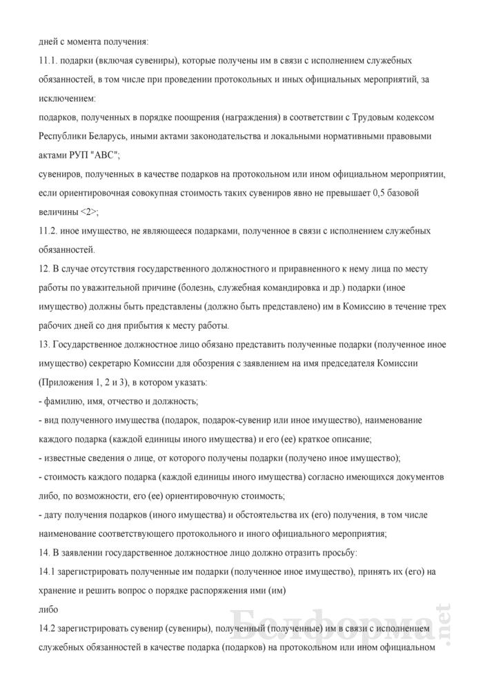 Примерное положение о порядке распоряжения подарками и иным имуществом, полученными государственными должностными и приравненными к ним лицами государственных организаций (кроме государственных служащих) в связи с исполнением служебных обязанностей (на примере республиканского унитарного предприятия) (с приказом о его утверждении). Страница 6