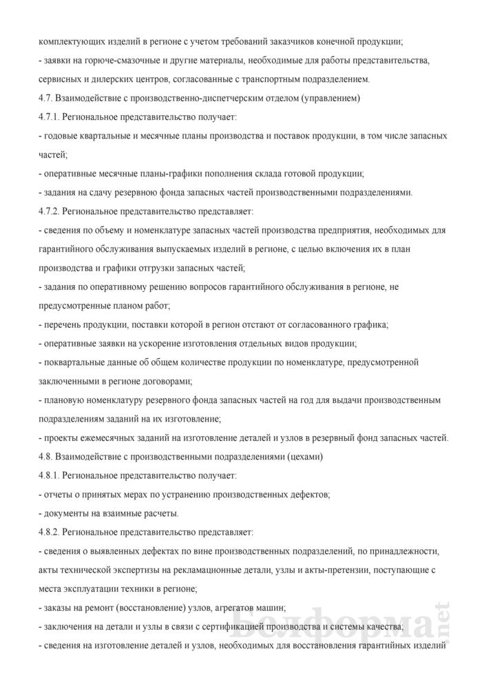 Примерное положение о региональном представительстве. Страница 11