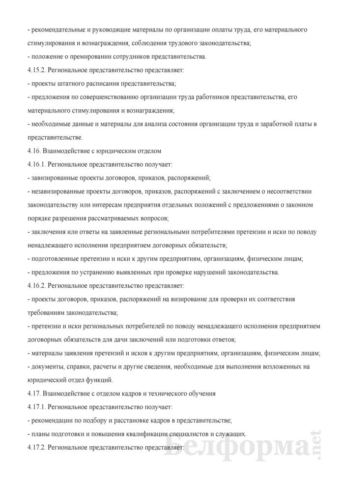 Примерное положение о региональном представительстве. Страница 15