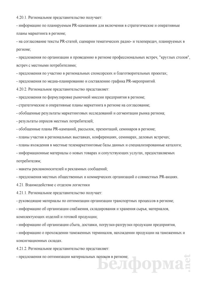 Примерное положение о региональном представительстве. Страница 18