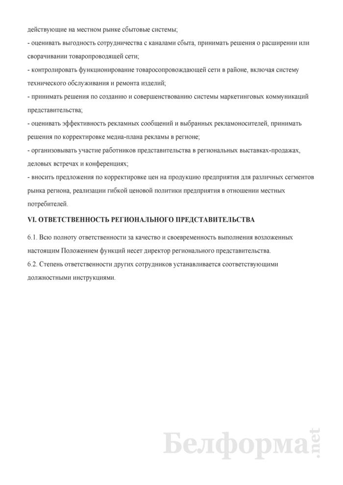 Примерное положение о региональном представительстве. Страница 20