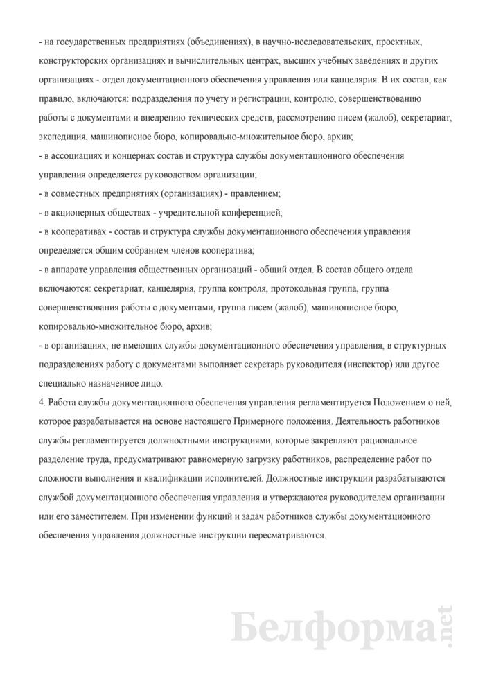 Примерное положение о службе документационного обеспечения управления. Страница 2
