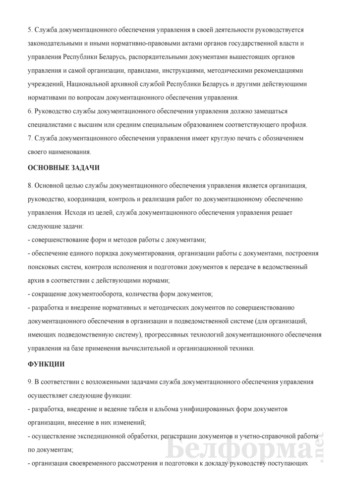 Примерное положение о службе документационного обеспечения управления. Страница 3
