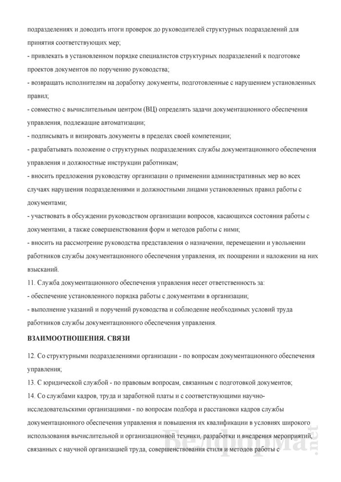 Примерное положение о службе документационного обеспечения управления. Страница 5