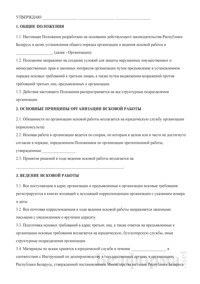 Примерное положение по организации исковой работы. Страница 1