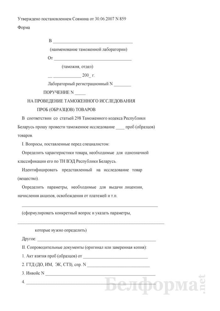 Поручение на проведение таможенного исследования проб (образцов) товаров. Страница 1