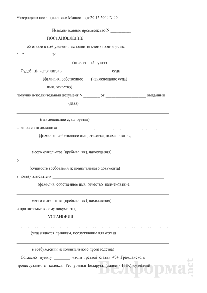 Постановление об отказе в возбуждении исполнительного производства. Страница 1