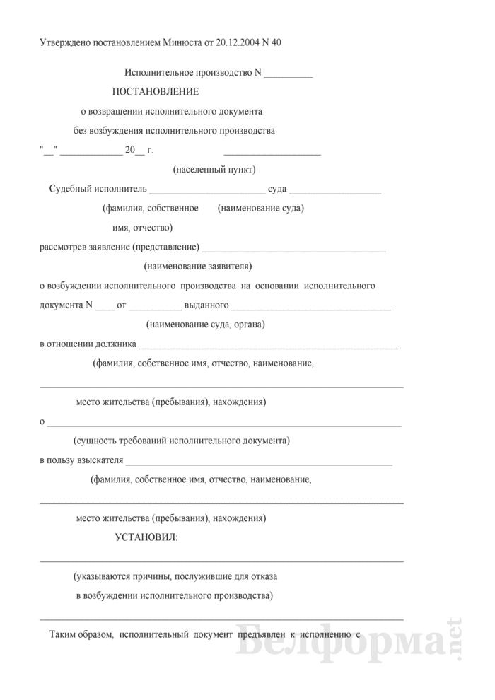 Постановление о возвращении исполнительного документа без возбуждения исполнительного производства. Страница 1