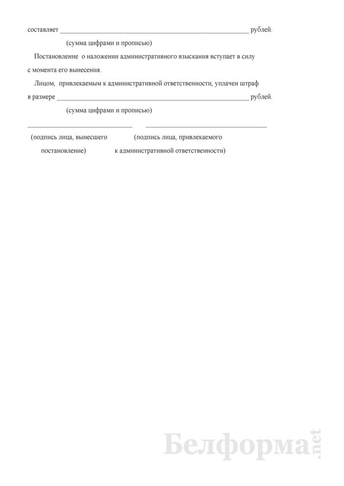 Постановление о наложении административного взыскания. Страница 3