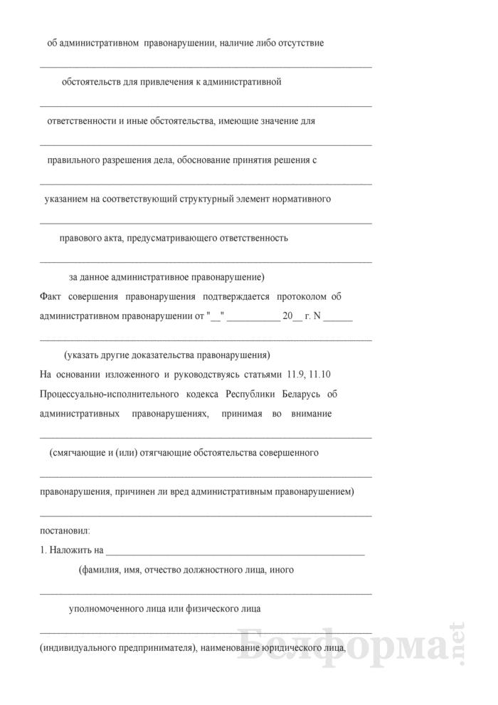 Постановление по делу об административном правонарушении в области сельского хозяйства. Страница 2