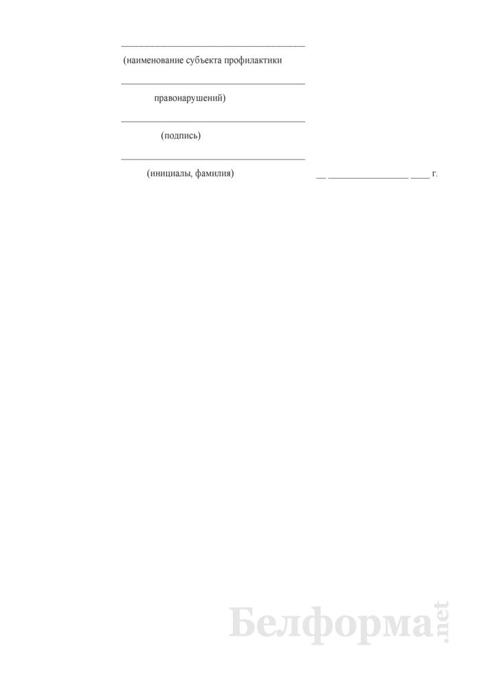 Постановление о постановке на профилактический учет. Страница 2