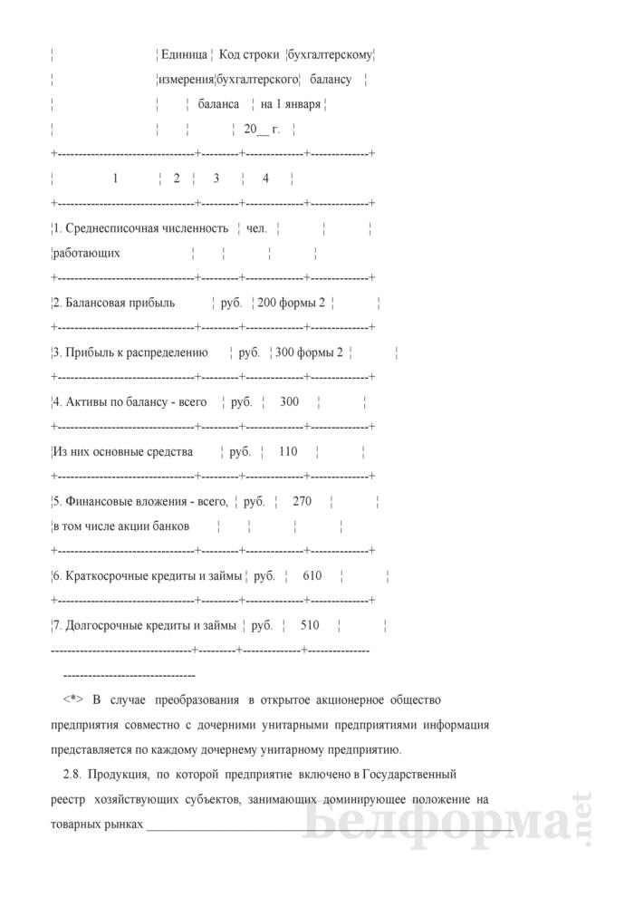 Предложение о преобразовании предприятия в открытое акционерное общество в процессе приватизации объекта коммунальной собственности г. Бреста. Страница 3