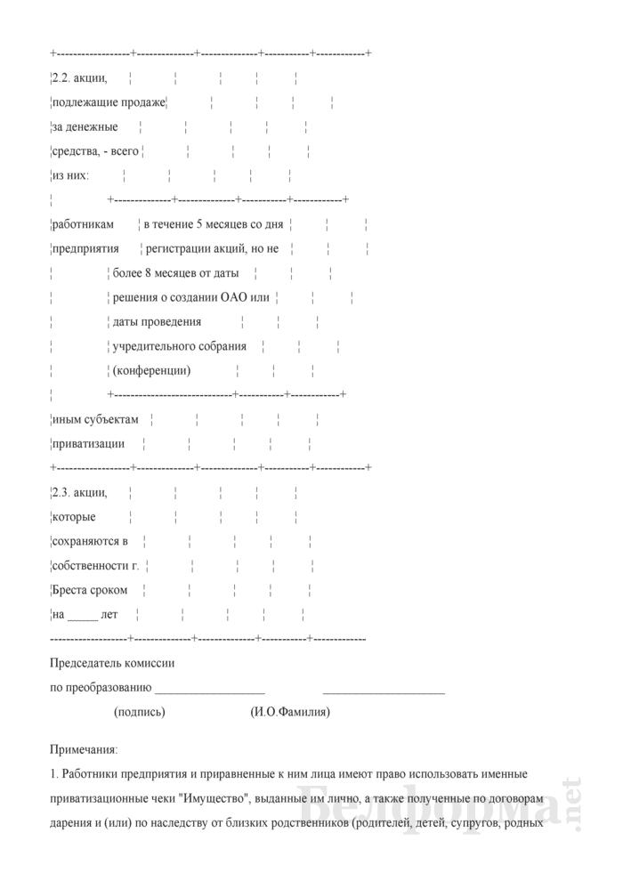 Предложения о размещении акций открытого акционерного общества (созданного в процессе приватизации коммунальной собственности г. Бреста). Страница 3