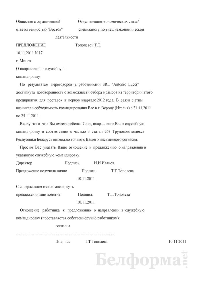 Предложение нанимателя о направлении в служебную командировку (Образец заполнения). Страница 1