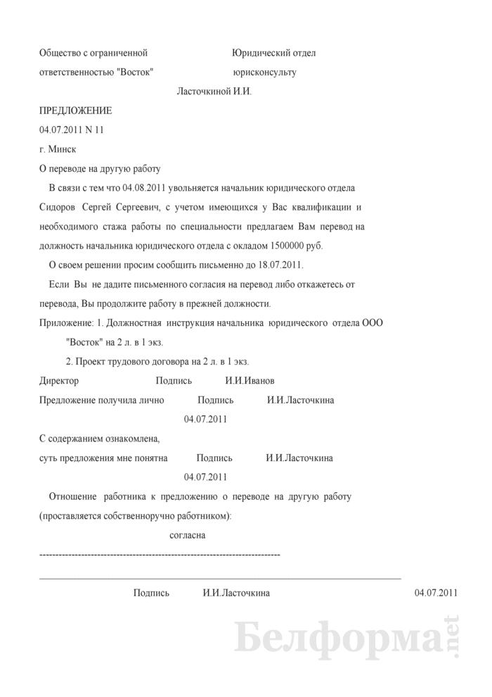 Предложение нанимателя о переводе на другую работу (Образец заполнения). Страница 1