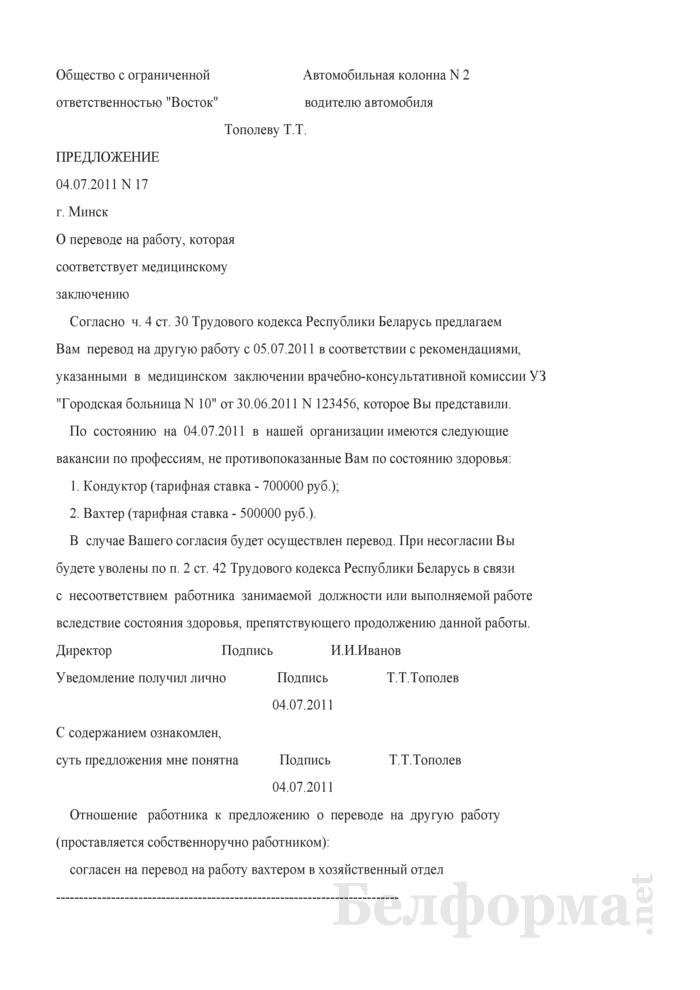 Предложение нанимателя о переводе на работу, которая соответствует медицинскому заключению (Образец заполнения). Страница 1