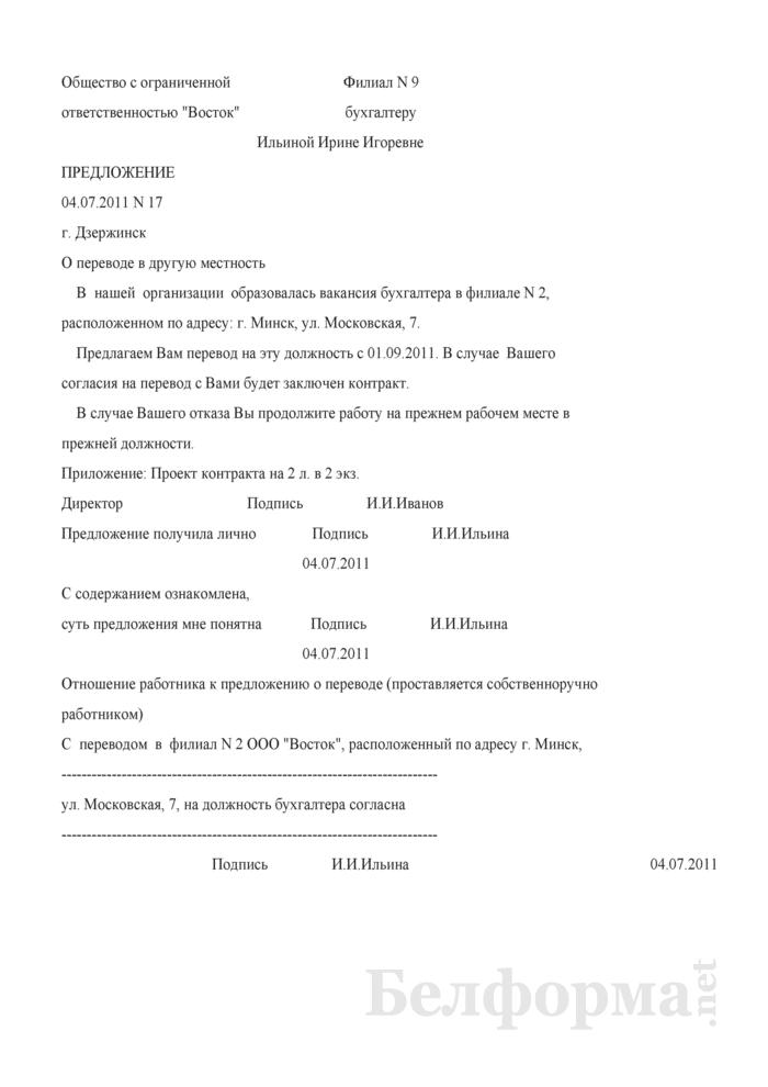 Предложение нанимателя о переводе в другую местность (Образец заполнения). Страница 1