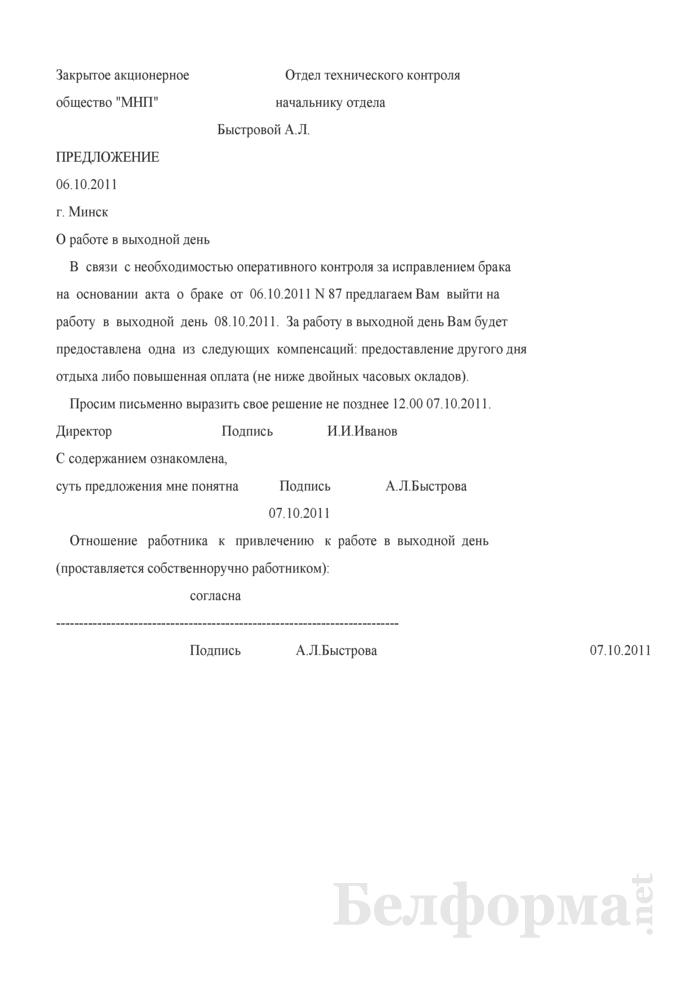 Предложение нанимателя о работе в выходной день (Образец заполнения). Страница 1