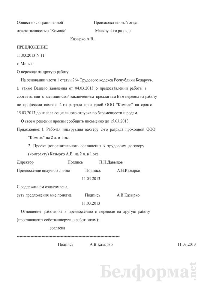 Предложение нанимателя о временном переводе на работу, которая соответствует медицинскому заключению (Образец заполнения). Страница 1