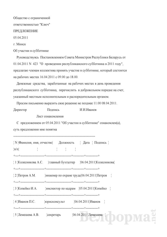 Предложение нанимателя об участии в субботнике (Образец заполнения). Страница 1